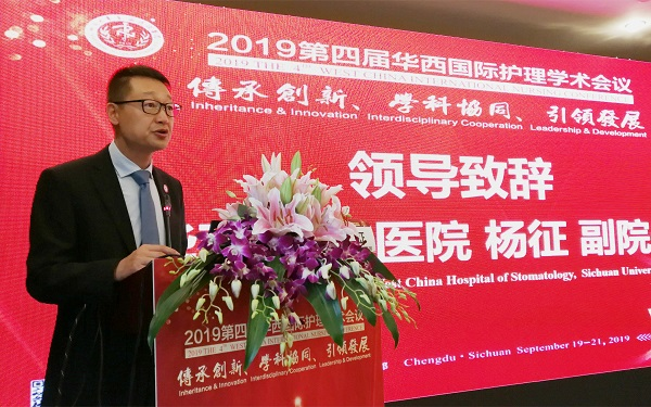 优质护理服务演讲_2019年第四届华西国际护理学术会议口腔护理专场会议成功举办